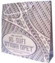 tas AS-SUFI, Ukuran 34x9x32 cm, Kraft Coklat 125 Gr, 1 Warna